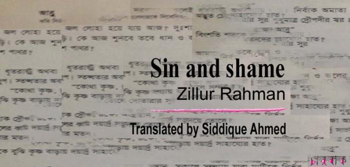 জিললুর রহমান অনুবাদ কবিতা