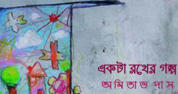 Amitava-Das-@CHARBAK-702x336