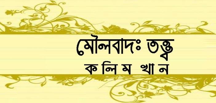 মৌলবাদঃ তত্ত্ব / কলিম খান